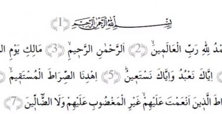 Fatihə surəsinin oxunuşu və tərcüməsi